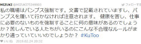 A supporter of the #KuToo movement in Japan on Twitter