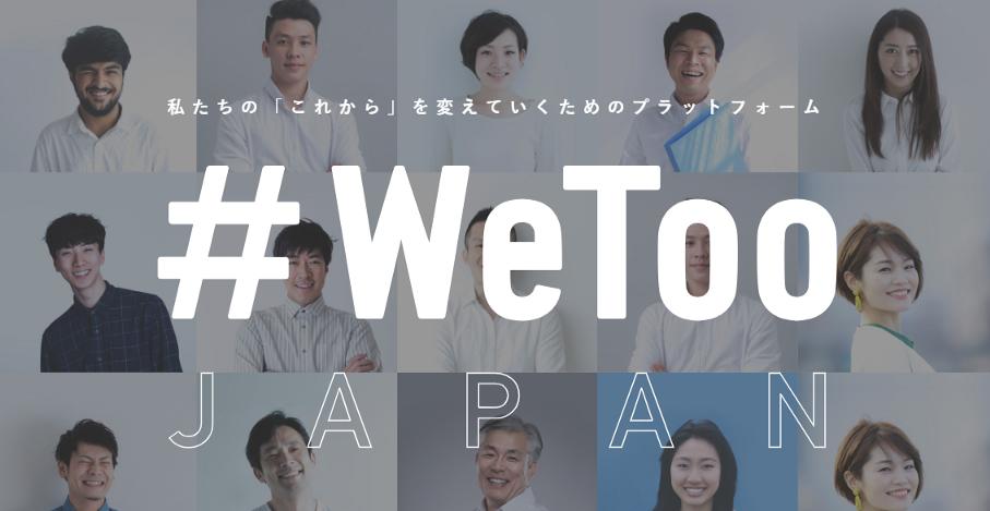 #WeToo Japan
