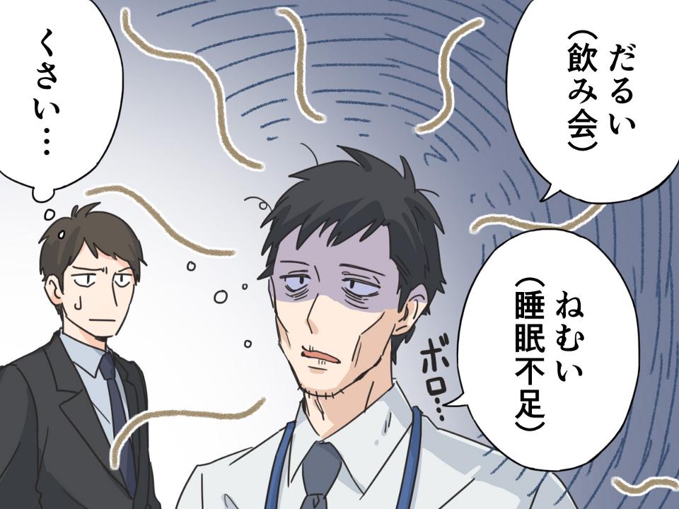 Smell harassment in Japan manga illustration