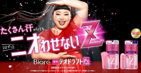 Japanese deodorant brand Biore Z by Kao, promoted by Naomi Watanabe