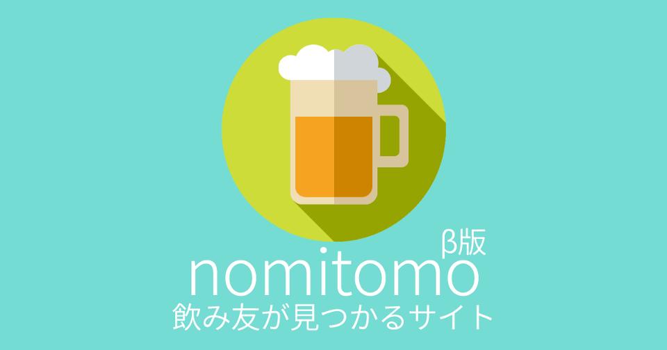 Nominication app Nomitomo