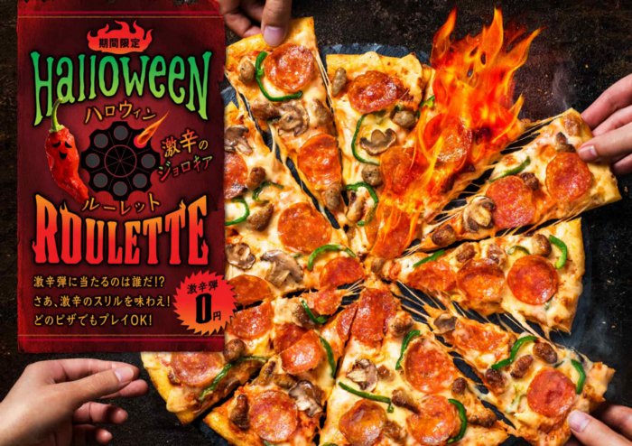 Dominos Pizza Halloween Campaign in Japan
