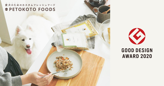 PETOKOTO FOODS Good Design Award 2020