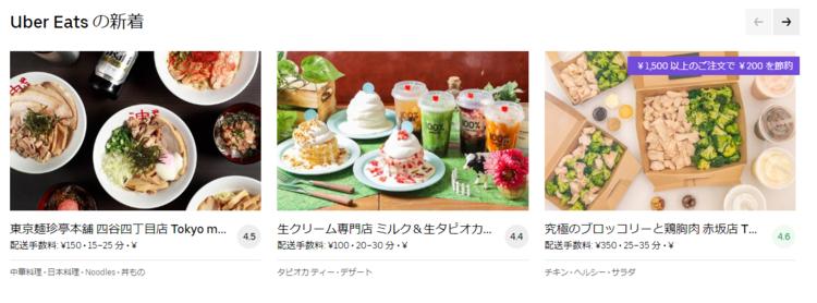 Uber Eats Japan