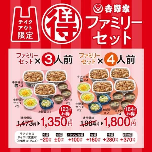 Yoshinoya Japan Stay At Home