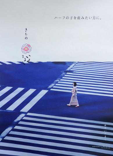 Iseyoshi Kimono Ad