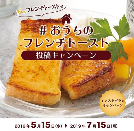 European Food and Drinks in Japan French Toast