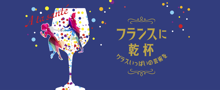 European Campaign French Champagne in Japan
