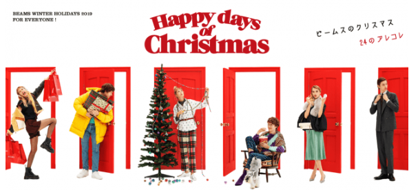 BEAMS Christmas fashion promotion