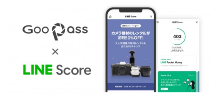 Camera Subscription LINE GooPass