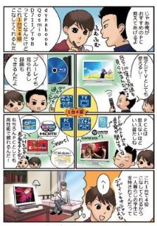 Toshiba Manga Ad