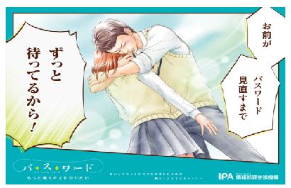 Manga Marketing IPA Password Ad