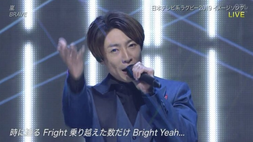 Rugby World Cup Japan Promotional Song by Arashi