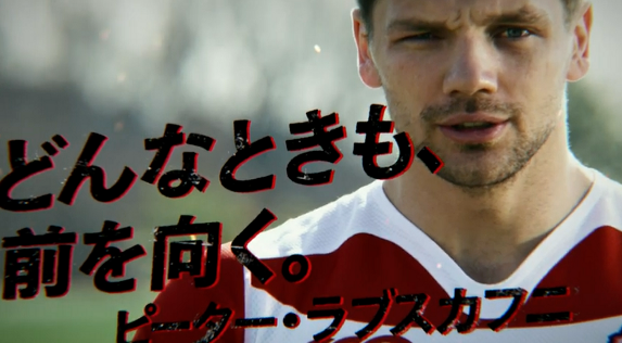 Rugby World Cup Japan Team Motto