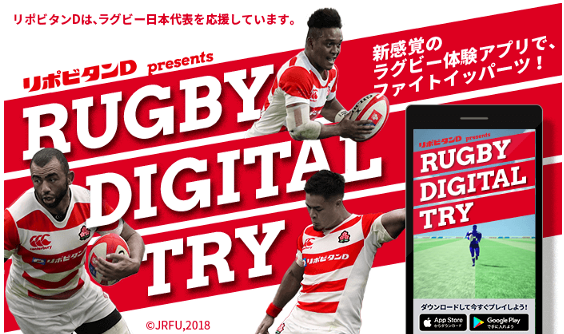 Rugby World Cup Japan 2019 Digital Try App