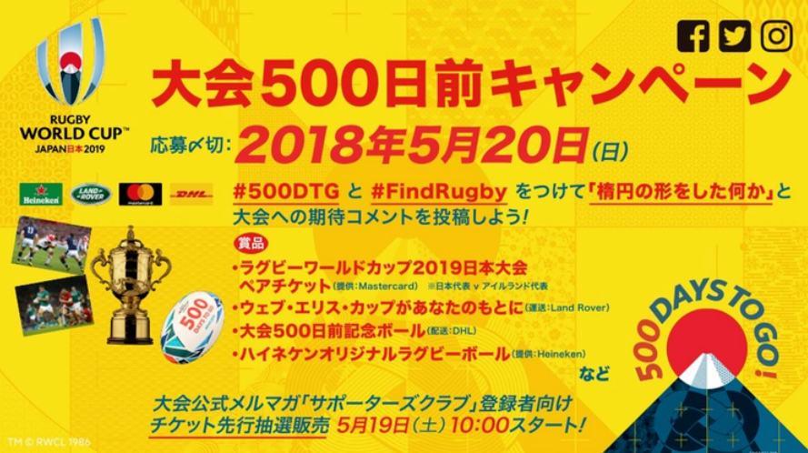 Rugby World Cup Japan 2019 500 Days to Go Campaign