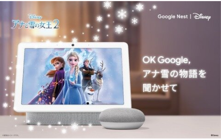 Disney Frozen Smart Speaker by Google