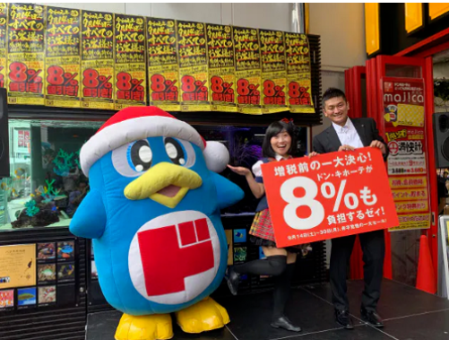 Tax Hike in Japan Don Quijote Donki