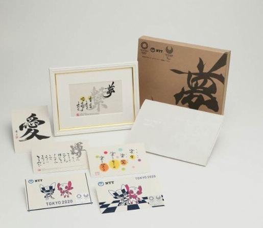 NTT 2020 Olympics Promotional Goods