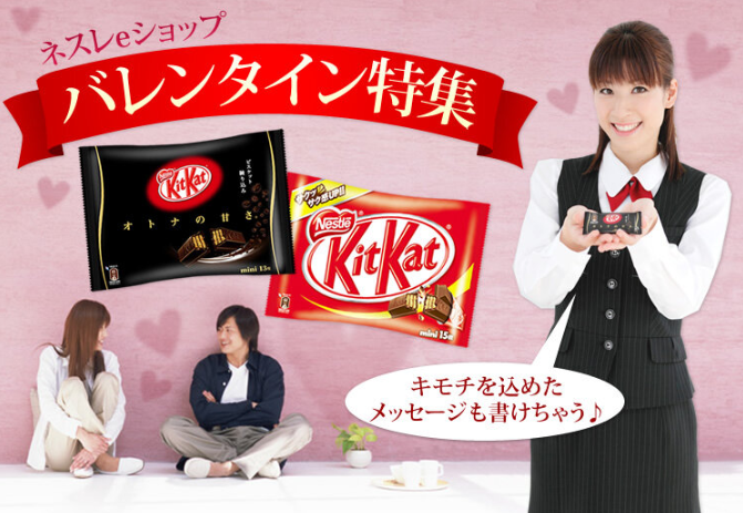 Valentines Day in Japan Nestle Chocolate KitKat