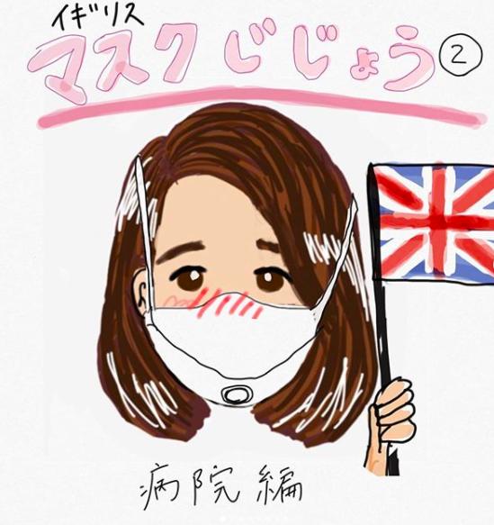 イギリスの医療 マスク
