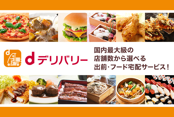 Docomo d-delivery food ordering service Japan