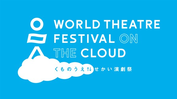 World Theater Festival on the Cloud 2020