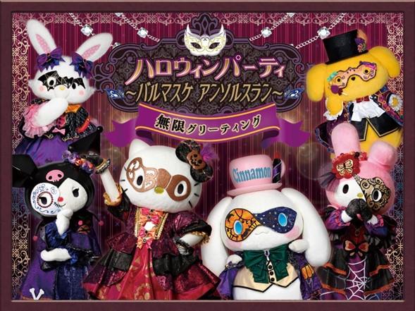 Sanrio Puroland Tokyo Halloween 2020 Celebration