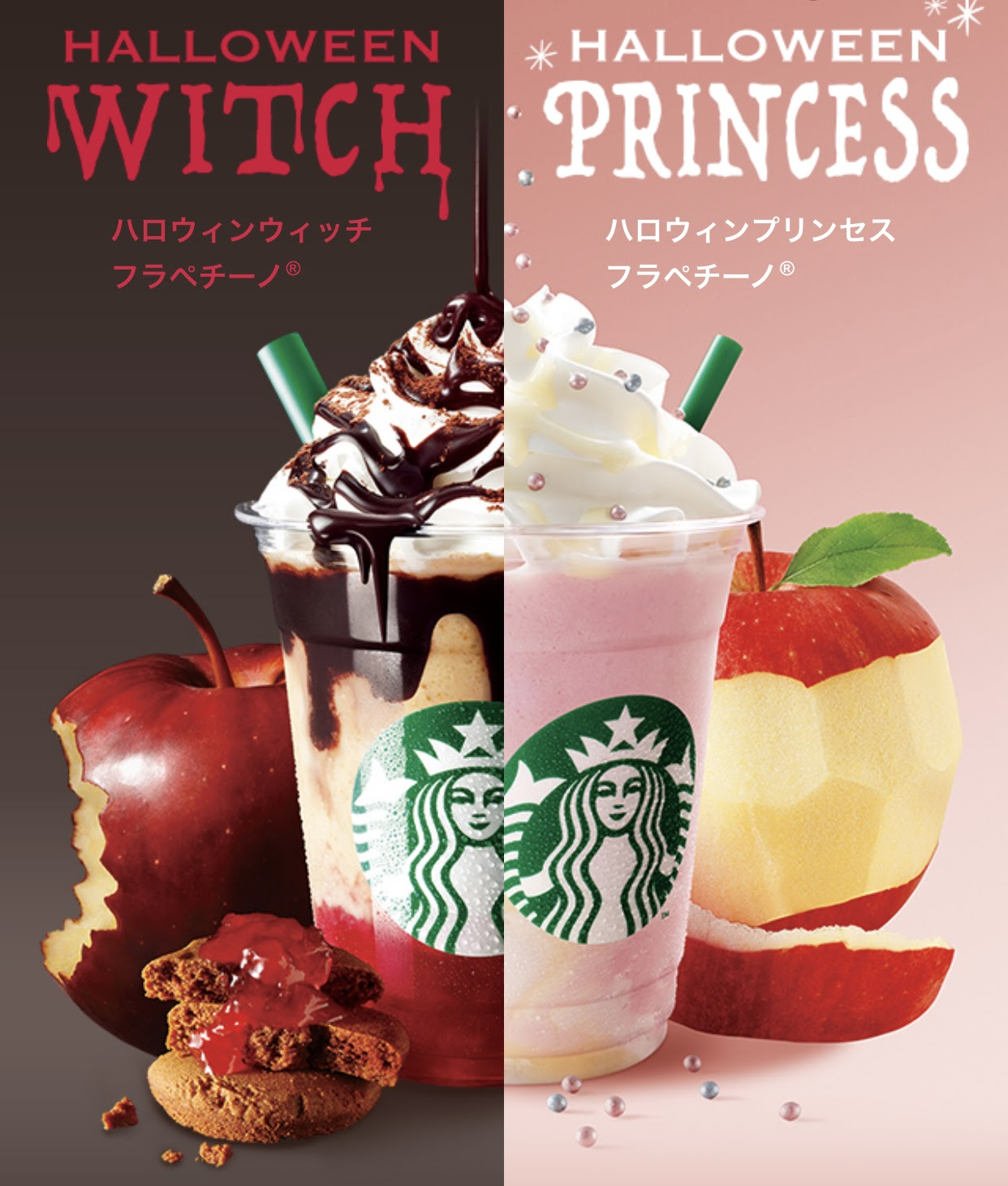 Starbucks Japan Halloween Limited Edition 2020