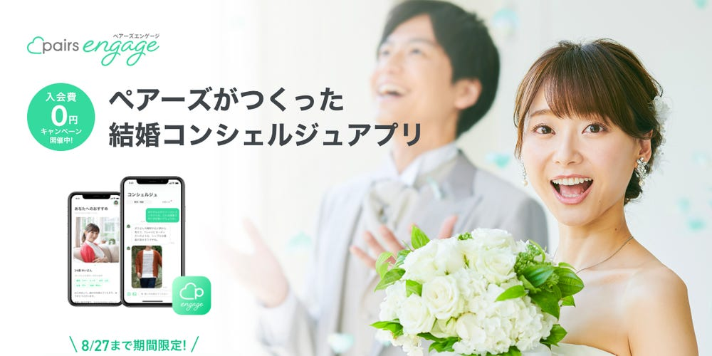 Pairs Engage Matchmaking app in Japan