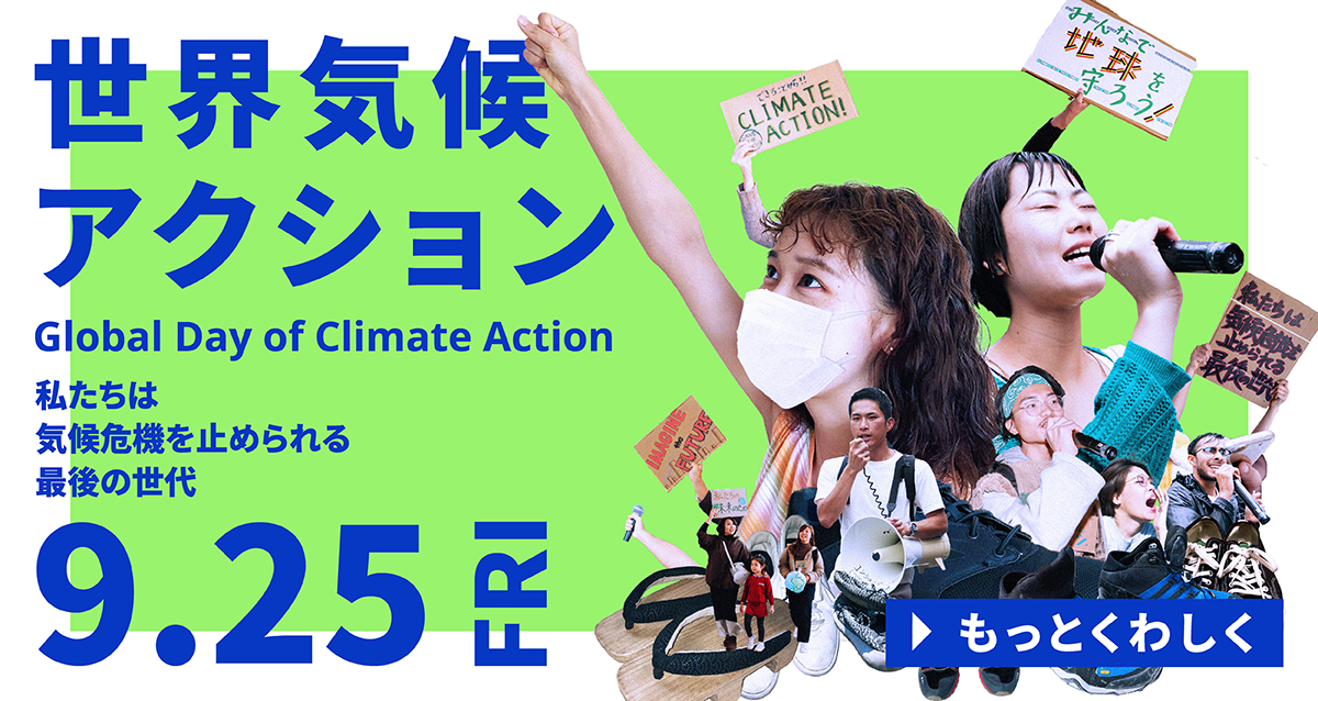 Climate Protest in Japan