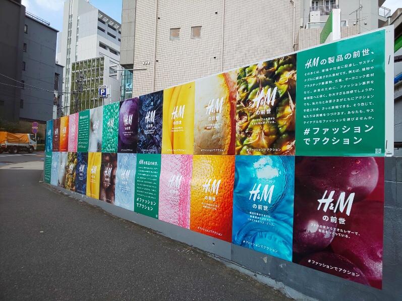 H&M Fashion de Action Sustainability Campaign Japan