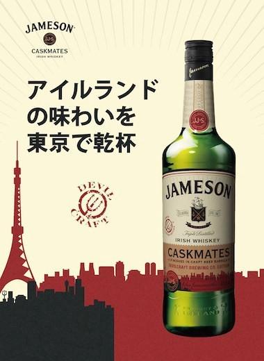 Irish Whiskey in Japan