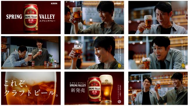 Kirin Spring Valley Craft Beer Japan