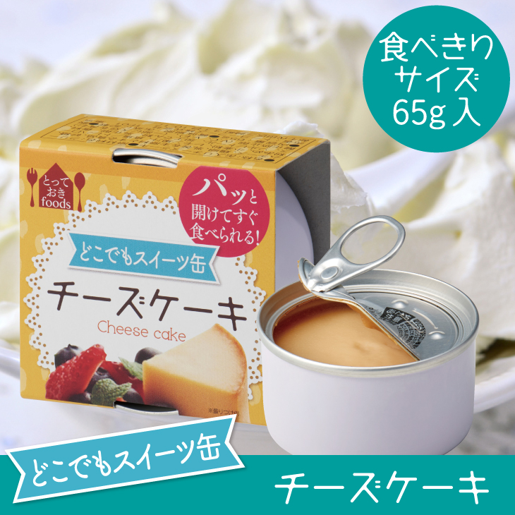 Japanese canned cheesecake